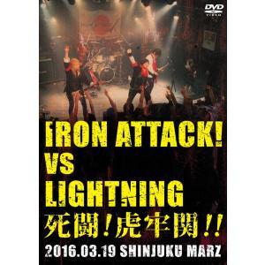 死闘!虎牢関!! 〜IRON ATTACK! vs LIGHTNING〜 -IRON ATTACK!-|grep