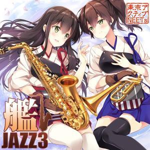 艦JAZZ3 -東京アクティブNEETs-
