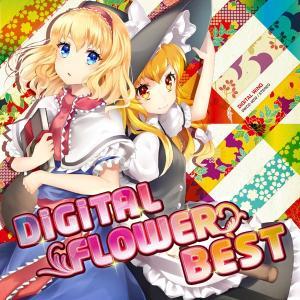 DiGiTAL FLOWER BEST -DiGiTAL WiNG-|grep