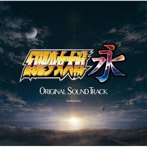 幻想少女大戦 永 オリジナルサウンドトラック -さんぼん堂-|grep