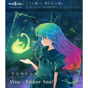 アニマトニス Visu - Ember Soul -舞風-MAIKAZE-