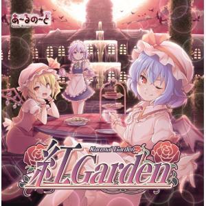 紅 Garden -あ〜るの〜と-|grep