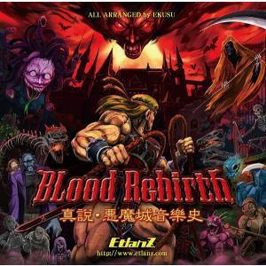 Blood Rebirth  真説・悪魔城音樂史 -EtlanZ-|grep
