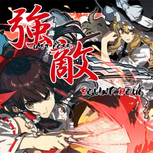 強敵 -LAST BOSS- -SOUND HOLIC-|grep