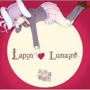 Lapin Lunaire -少女理論観測所-|grep