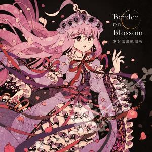 Border on Blossom -少女理論観測所-|grep