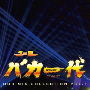 ユーロバカ一代 DUB-MIX COLLECTION VOL.1 -Eurobeat Union-|grep