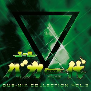 ユーロバカ一代 DUB-MIX COLLECTION VOL.3 -Eurobeat Union-|grep