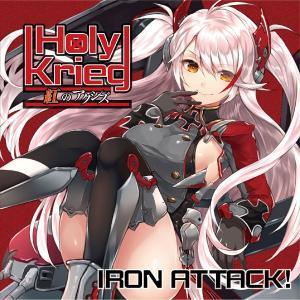 Holy Krieg 〜紅のアクシズ〜 -IRON ATTACK!-|grep