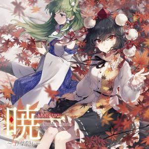 暁-AKATSUKI- Singles Best vol.4 〜コノ葉隠レ〜 -幽閉サテライト-|grep