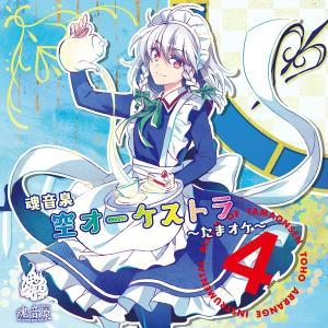 魂音泉 空オーケストラ 〜たまオケ〜 4 -魂音泉-|grep