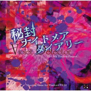 秘封ナイトメアダイアリー 〜 Violet Detector.(8/31発売) -上海アリス幻樂団-|grep