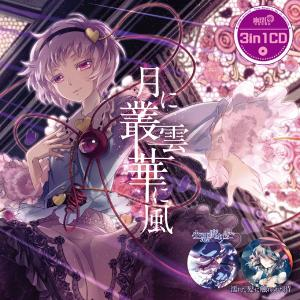 3in1CD 月に叢雲華に風 -幽閉サテライト-|grep