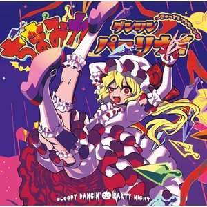 ちまみれダンシンパーリナイ 〜きゅっとしてドカーン -暁Records- grep