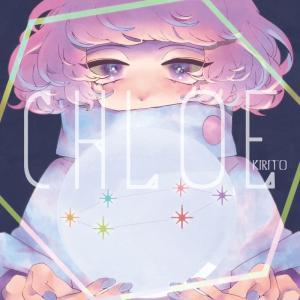 Chloe / キリト -ORIGAMI Ent.(魂音泉)-|grep