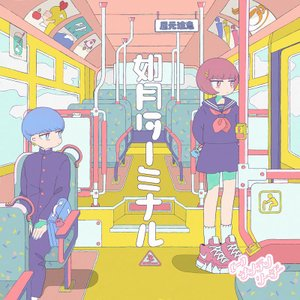如月ターミナル/[…]サンテンリーダー -ORIGAMI Ent.(魂音泉)-|grep
