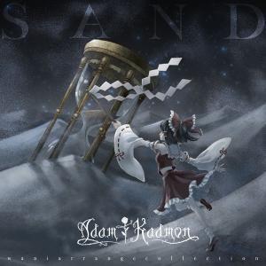 サンド -AdamKadmon-