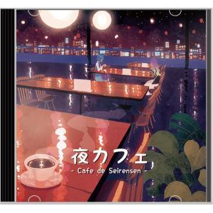 夜カフェ -DDBY-|grep