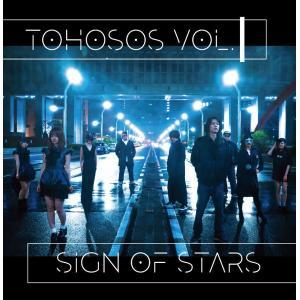 東方SOS vol.1 〜 Sign of Stars -幽閉サテライト/魂音泉/少女フラクタル-|grep