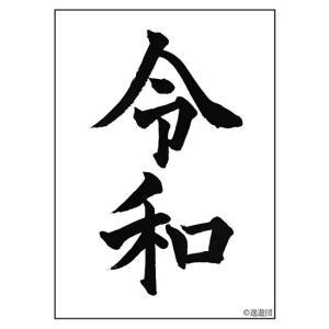 カードスリーブ第58弾「令和」 -逸遊団-|grep