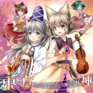東方フィルハーモニー交響楽団11 神 -交響アクティブNEETs-