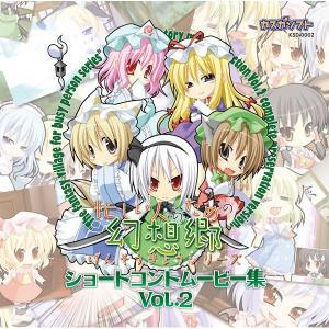 忙しい人のための幻想郷 ショートコントムービー集Vol.2 -カスガソフト- grep