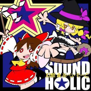 幻想★あ・ら・もーど -SOUND HOLIC-|grep