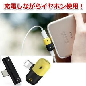 アイフォン イヤホン 充電しながら 同時使用 イヤフォン 変換アダプター アイフォーン iPhone...