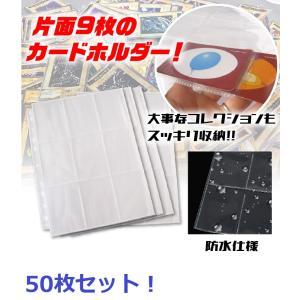 トレカ 9ポケット シート 50枚 収納 トレーディングカード用|grepo-yafuu-store