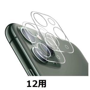 アイフォン12 カメラ カバー レンズ 保護 iPhone12 PRO PRO Max 薄型 iPh...
