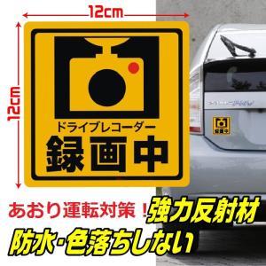 ドライブレコーダー ステッカー シール 反射 後方|grepo-yafuu-store