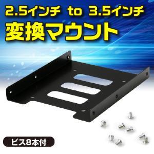 2.5インチ to 3.5インチ変換マウント 2.5インチSSD/HDD用 ハードディスク ドライブ...