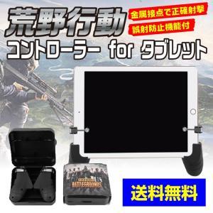 荒野行動 コントローラー iPad タブレット AIR MINI momofly|grepo-yafuu-store