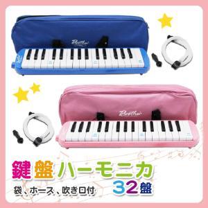 鍵盤ハーモニカ 32鍵盤 本体 ホース 吹き口 ケース 予備ホース 吹き口のオマケ付