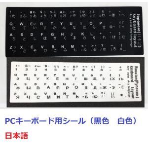 キーボードシール パソコン 日本語 JIS配列 白地黒文字 黒地白文字 キートップラベル キーボード...