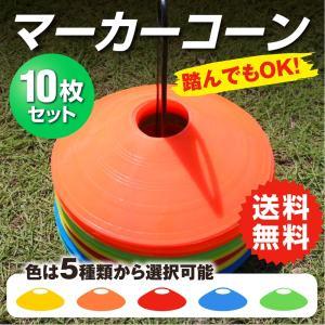 サッカーマーカーコーン10枚セット!柔らかい素材でケガ防止!ドリブル練習に!