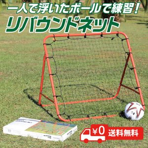 サッカーの練習が一人で出来る!浮いたボールでトラップやパス練習が可能!