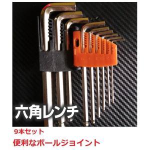 六角レンチ セット ボールポイント 丸型 9本セット 回しやすい ミリ(mm)