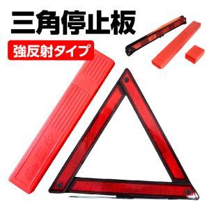 三角停止板 反射板 車 道路標示 緊急 強反射タイプ 三角停止表示板 ケース付き 三角反射板 停止表...
