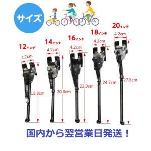 自転車 スタンド 子供用 幼児用 片足タイプ|grepo-yafuu-store