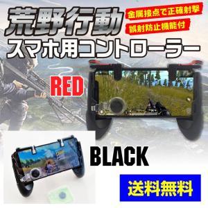 スマホコントーラー3点セット!LRボタン、ジョイスティック、スマホ固定グリップハンドルのセットです!|grepo-yafuu-store