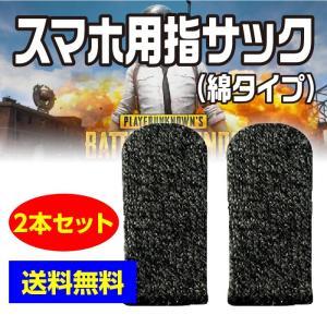スマホ用指サック 2個 荒野行動 銀繊維 配合 pubgに最適 親指 人指し指兼用|grepo-yafuu-store
