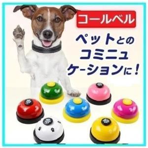 犬用コールベル 呼び鈴 トレーニングに最適 猫などのペットの合図やコミニュケーションに  ご飯の合図...