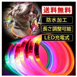 【送料無料】光る首輪 犬用 USB 防水 充電式 LED ペット用!夜の犬の散歩を安全に!大型犬から...