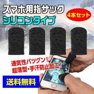 スマホ用指サック4個!シリコン製銀繊維配合!荒野行動やpubgに最適!親指、人指し指兼用!|grepo-yafuu-store