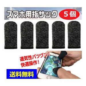 指サック スマホ 銀繊維|grepo-yafuu-store