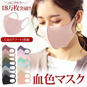 【5枚セット M便送料無料】マスク おしゃれ 血色マスク 血色 洗えるマスク 3D UVカット 抗菌 個包装 秋色 秋 冬 布マスク 立体 大人用 速乾 通気性 蒸れないの画像