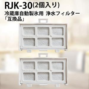 RJK-30-100 冷蔵庫 浄水フィルター rjk-30 日立冷蔵庫 製氷機 フィルター 「2個セ...