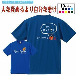 セール商品 バスケットボール Tシャツ 「人を責めるより自分を磨け」バスケットTシャツ バスケシャツ...