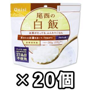 【セット】尾西食品 最大5年保存食アルファ米 白飯 100g×20個セット 11320-20(je1a220)|griptone
